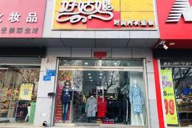 临街品牌内衣店转让服装旺铺母婴出租手续齐全