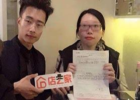 店之家小东签约合作丨北京店之家