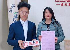 店之家小东帮大姐的茶叶店转出签约成功丨北京店之家