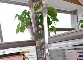 赠金牌分析师 月月老师 丨北京店之家
