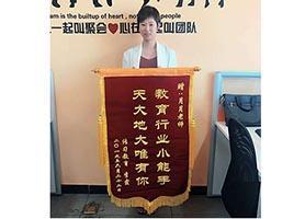店之家金牌顾问月月老师锦旗风采丨北京店之家