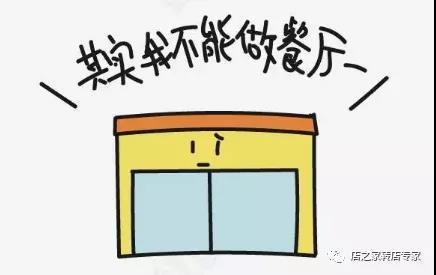 租个店竟然被害得人财两空?餐饮找店该怎么规避风险—店之家