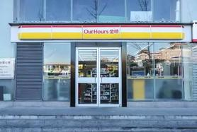 店之家-北京全时便利店宣布停业,现在开便利店不赚钱了吗?