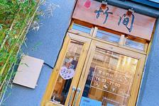 D(转让)昌平旺铺餐饮店