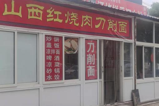 房山马各庄餐饮家常菜馆转让D