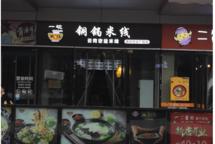 (转让)通州万达金街B区铜锅米线 高档装修