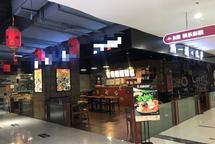 大型餐饮购物中心饭店转让照全有天然气项目不限