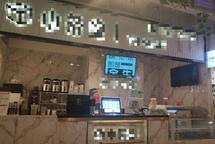 地铁口 水吧奶茶店整体转让 人流旺接受不后悔