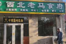 昌平  西王府临街底商 餐馆 整店转让D