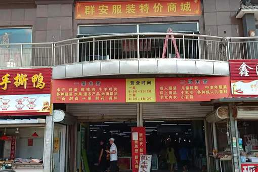 广阳市场内烟酒副食日用超市