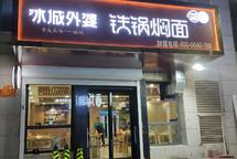 临街家常菜烧烤店火锅刀削面餐馆拉面转让