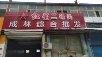 昌平临街十年老店批发项目转让客源稳定D