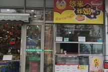 良乡临街炸鸡店转让,可做炸鸡,熟食类制食等