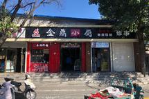 石景山临街餐饮店转让,可做烧烤,家常菜,流水7000