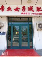 临街底商美容院转让,多年老店 会员成熟